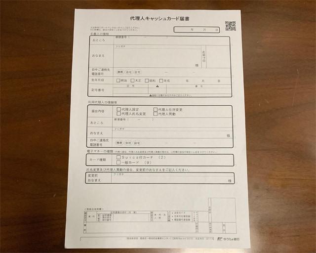 ゆうちょ銀行の代理人カード届書