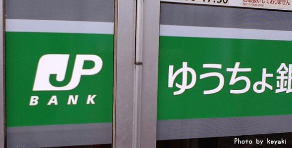 ゆうちょ銀行の法人口座