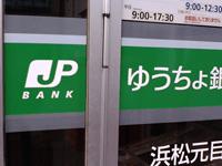ゆうちょ銀行の法人口座はネットバンキングが無料で使えます