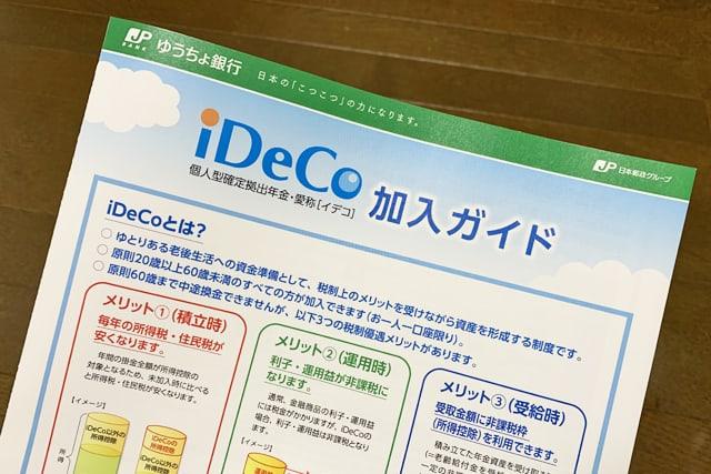 ゆうちょ銀行iDeCoパンフレット