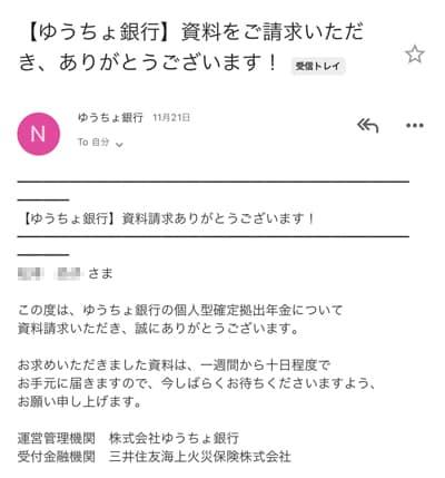 ゆうちょ銀行のiDeCoメール