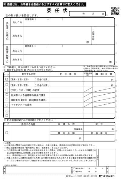 ゆうちょ銀行 委任状