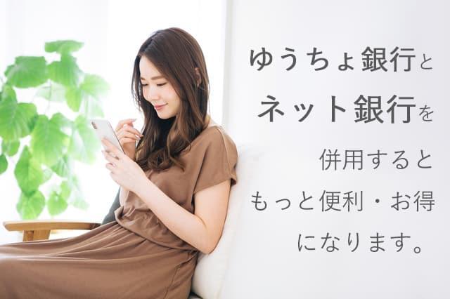 ゆうちょ銀行とネット銀行の併用