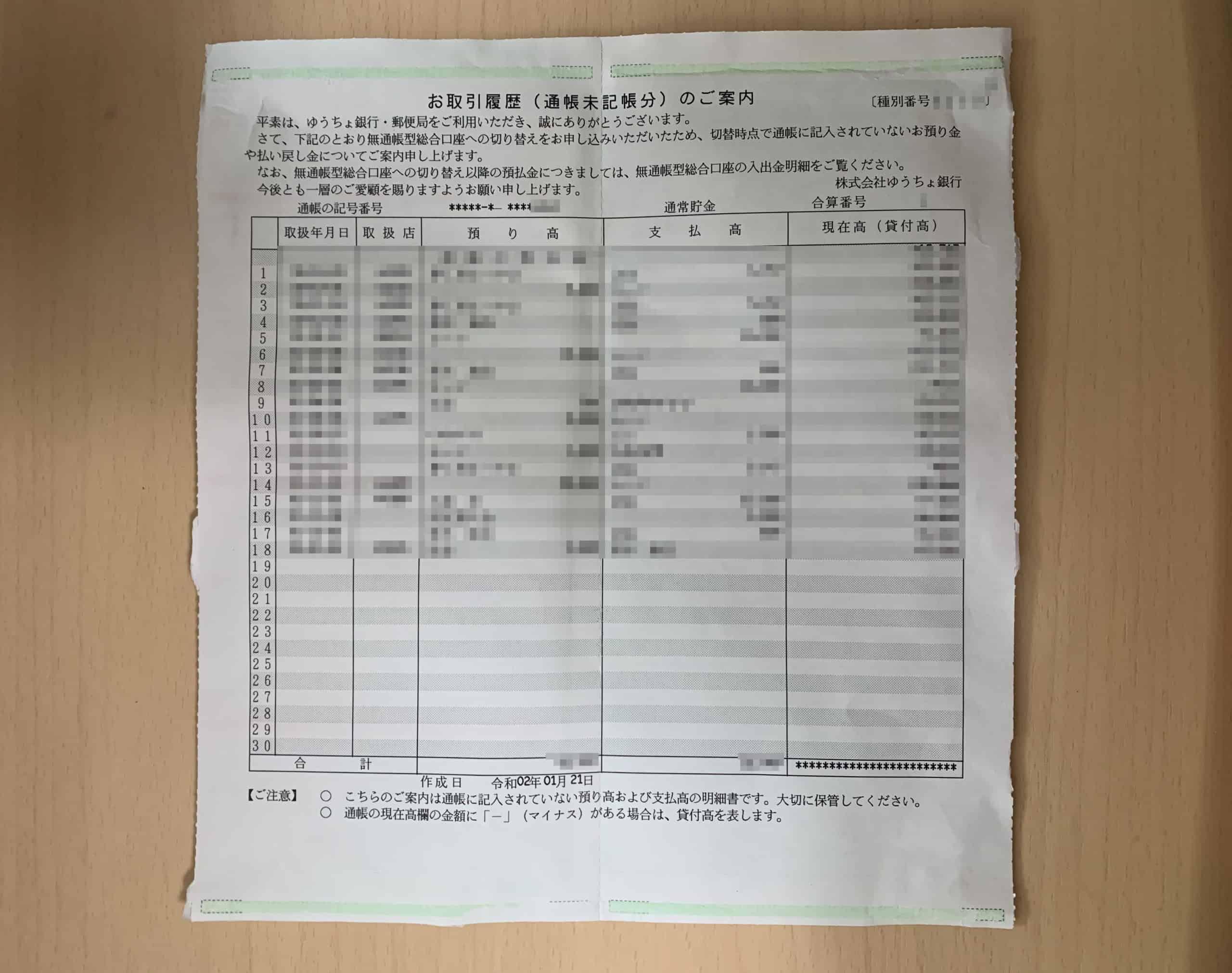 ゆうちょ銀行 通帳未記帳分
