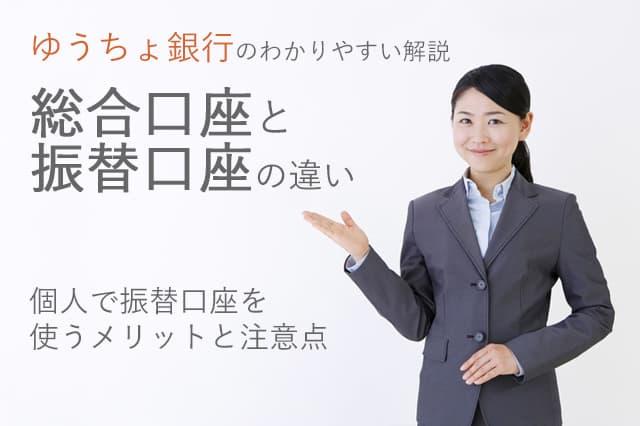 ゆうちょ銀行の総合口座と振替口座