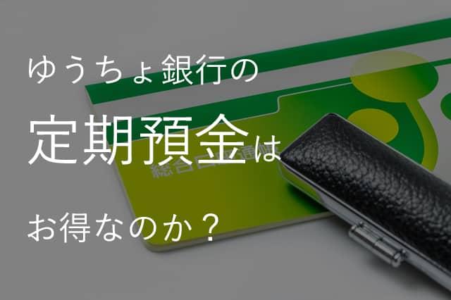 ゆうちょ銀行の定期貯金