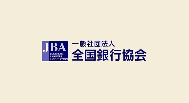 全国銀行協会ロゴ